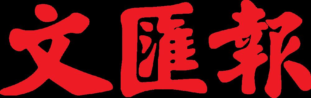 Wen Wei Po