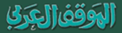 El Mawkef Al-Arabi